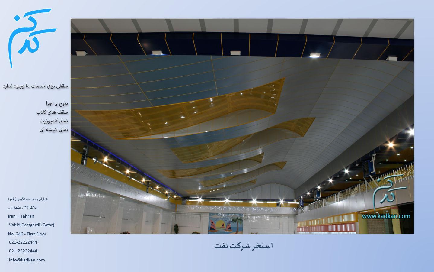 مدل پلاک وحید سقف کاذب   نما   شرکت ساختمانی   کدکن