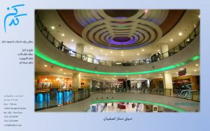 سقف کاذب - سیتی سنتر اصفهان