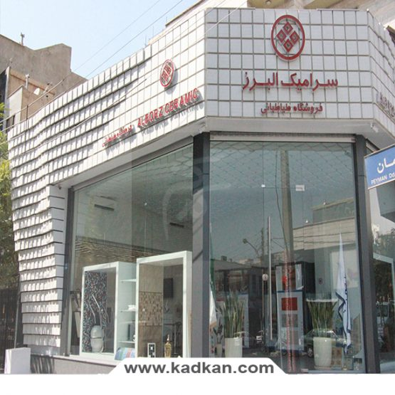 سقف کاذب کاشی و سرامیک البرز
