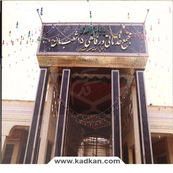 سقف کاذب مسجد جمکران