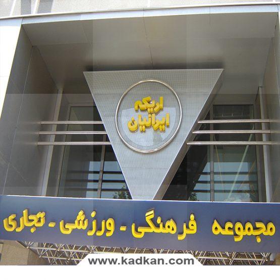 سقف کاذب اریکه ایرانیان